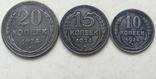 20,15 и10 копеек 1924-го года ., фото №3