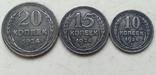 20,15 и10 копеек 1924-го года ., фото №5