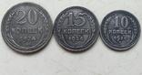 20,15 и10 копеек 1924-го года ., фото №6