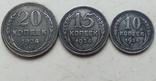 20,15 и10 копеек 1924-го года ., фото №7
