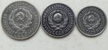 20,15 и10 копеек 1924-го года ., фото №8