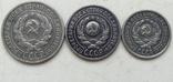 20,15 и10 копеек 1924-го года ., фото №11