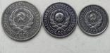 20,15 и10 копеек 1924-го года ., фото №13