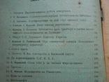 1925 р. Агроном № 5 Україна Київ Умань Який трактор кращий? 46 стор. Тираж 2000 (1201), фото №4