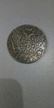 Рубль 1775 Екатерина II копия монеты, фото №3