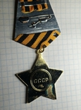 Орден Славы 1степени копия, фото №3