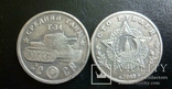 Средний Танк Т-34 СССР монета-жетон 100 рублей 1945 копия, фото №2
