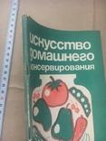 Искусство домашнего консервирования, фото №3
