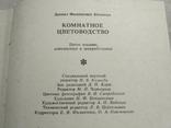Комнатное цветоводство. Д. Ф. Юхимчук, фото №6