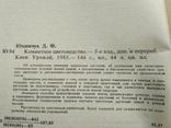 Комнатное цветоводство. Д. Ф. Юхимчук, фото №7