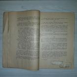 Бібліографія праць Хведора Вовка Київ 1929 Галина Вовк, фото №9