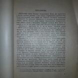 Бібліографія праць Хведора Вовка Київ 1929 Галина Вовк, фото №12