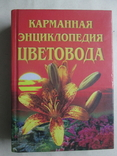 Карманная энциклопедия цветовода, фото №2
