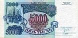 Россия 5000 рублей 1992 г UNC, фото №2