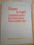 Нарис історії українського радянського мовознавства 1918-1941 М.Жовтобрюх, фото №3
