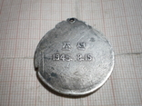 Серебряная медаль  для военнослужащих Красной Армии «За освобождение Кореи», фото №3