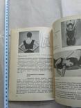 Намикоши Токуиро. Шиацу. Японская терапия надавливания пальцами, фото №7