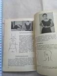 Намикоши Токуиро. Шиацу. Японская терапия надавливания пальцами, фото №8