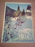 З Грамм роком!,  изд, РУ  1964г, фото №2