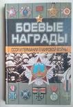 Боевые награды СССР и Германии., фото №2
