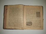 Аполлон. История пластических искусств Саломон Рейнак, 1924 год, фото №3