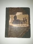 Аполлон. История пластических искусств Саломон Рейнак, 1924 год, фото №11