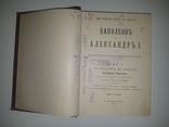 Вандаль, А. Наполеон и Александр I. От Тильзита до Эрфурта. Т.1. 1910, фото №2