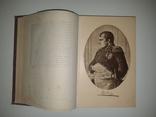 Вандаль, А. Наполеон и Александр I. От Тильзита до Эрфурта. Т.1. 1910, фото №5