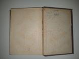 Вандаль, А. Наполеон и Александр I. От Тильзита до Эрфурта. Т.1. 1910, фото №8