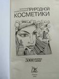 Золотая энцыклопедия природной косметики Женский каприз, фото №10