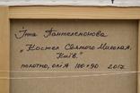 """Картина """"Костел Святого Николая, Киев"""" 2017 г. Художник Пантелемонова Инна., фото №6"""