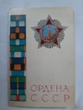 Ордена СССР, фото №2