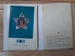 Ордена СССР, фото №4
