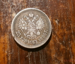 25 копеек 1896 серебро 900, фото №2