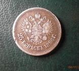 25 копеек 1896 серебро 900, фото №6