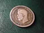 25 копеек 1896 серебро 900, фото №10