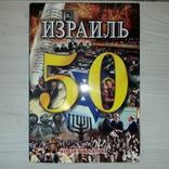 История Израиля за 50 лет 1948-1998, фото №2