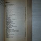 Самые громкие преступления Архивы ГУВД Защита от посягательств, фото №6