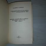 Донское казачество (1618-1918) Автограф Атамана Крыма Тираж 1000, фото №6