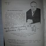 Донское казачество (1618-1918) Автограф Атамана Крыма Тираж 1000, фото №2