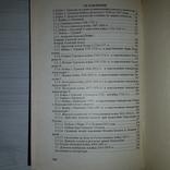 Донское казачество (1618-1918) Автограф Атамана Крыма Тираж 1000, фото №8