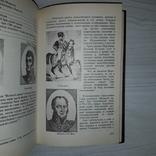 Донское казачество (1618-1918) Автограф Атамана Крыма Тираж 1000, фото №12