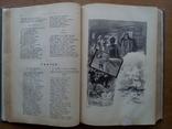 Пушкин 1913 в одном томе С иллюстрациями, фото №5