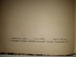 П. Коган. Очерки по истории западно-европейской литературы. 1928, фото №3