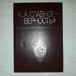 70 лет ВЧК-КГБ 1987 О чекистах Одесщины, фото №3