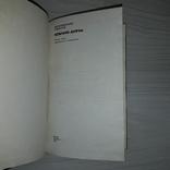 ОГПУ, НКВД-МГБ Воспоминания чекистов 1989, фото №4