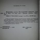 ОГПУ, НКВД-МГБ Воспоминания чекистов 1989, фото №5