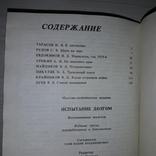 ОГПУ, НКВД-МГБ Воспоминания чекистов 1989, фото №6