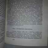 ОГПУ, НКВД-МГБ Воспоминания чекистов 1989, фото №8