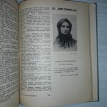 Літературний щоденник Київ 1966 Уложив Микола Терещенко, фото №7